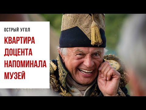 «Богатства» доцента Олега