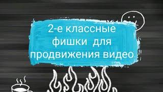 Школа Ютуба | интересные фишечки для Ютуба | Продвижение видео по активной ссылке