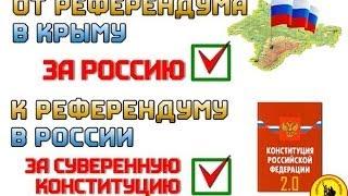 От референдума в Крыму - к референдуму России