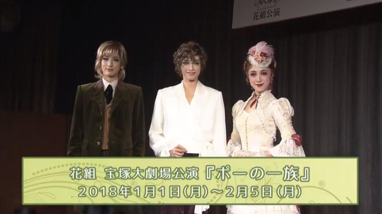花組公演『ポーの一族』制作発表...