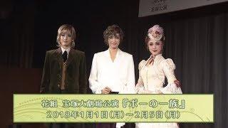 花組公演『ポーの一族』制作発表会 ダイジェスト