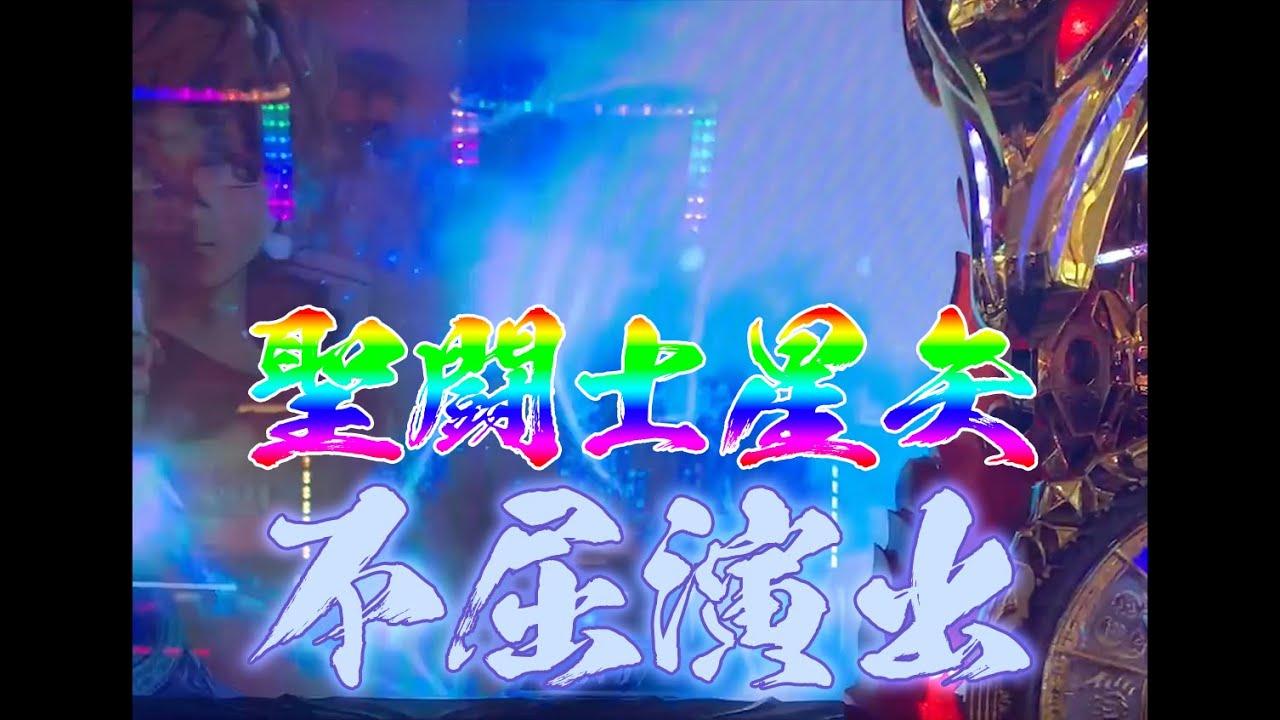 星矢 聖 覚醒 スペシャル 海王 不屈 闘士