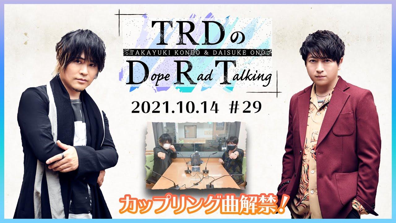 Download 【公式】TRDのDope Rad Talking #29(2021年10月14日放送分)[近藤孝行&小野大輔]