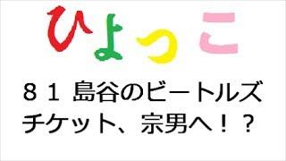 ひよっこ 第81回 「連続テレビ小説 ひよっこ Part1 (NHKドラマ・ガイ...