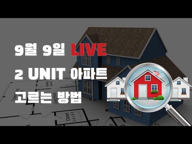 9월 9일 LIVE - 투자용 2 UNIT 아파트 고르는 방법