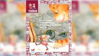 Русская пленница французского кота, Жуков Игорь аудиосказка слушать онлайн