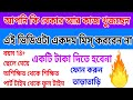 Job in West Bengal Without Money