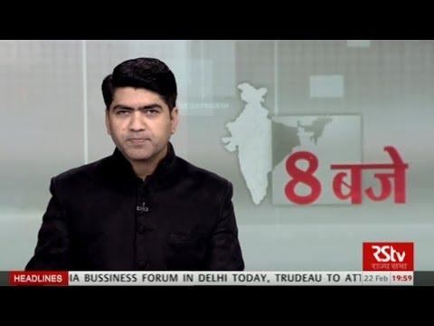 Hindi News Bulletin   हिंदी समाचार बुलेटिन – Feb 22, 2018 (8 pm)