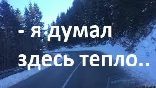 это тоже черногория только горная и зимой копия ленинградской области есть ли снег в черногории