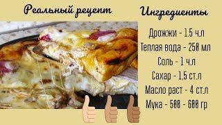Пицца домашняя рецепт приготовления / Пицца на тонком тесте / Вкусное тесто для пиццы