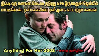 Anything For Her 2008 French movie review in tamil | Hollywood story explained in tamil| Dubz Tamizh