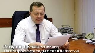 Виталий Дрожжа отвечает на вопросы молодых специалистов. Зарплаты в лесном хозяйстве.