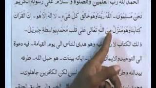 Arabi Grammar Lecture 26 Part 03 عربی  گرامر کلاسس