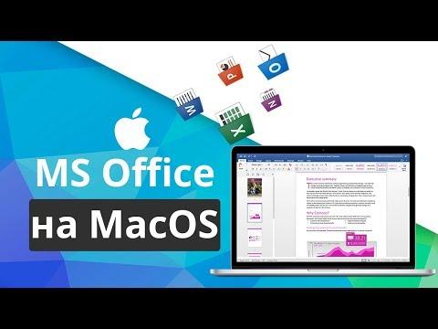 Как работать с документами Word, Excel и Power Point на Mac?