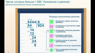 Решение уравнений. Деление многозначного числа на однозначное .деление столбиком