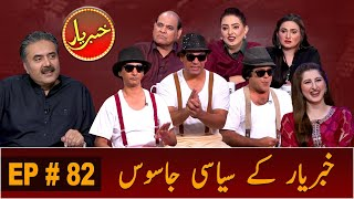 Khabaryar with Aftab Iqbal | Siyasi Jasoos | Episode 82 | 17 October 2020 | GWAI