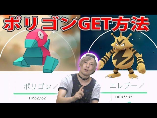 【ポケモンGO】ポリゴン、エレブーGET方法!ポケモン704体GETレベル21 Pokemon Go