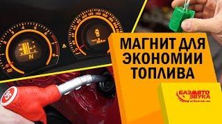 видео 5 советов, как снизить расход топлива автомобиля