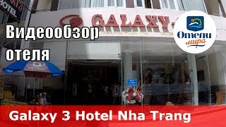 Galaxy 3 Hotel – отель 3* (Вьетнам, Нячанг). Обзор 2018