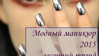 Модный маникюр 2015 - весенний тренд!