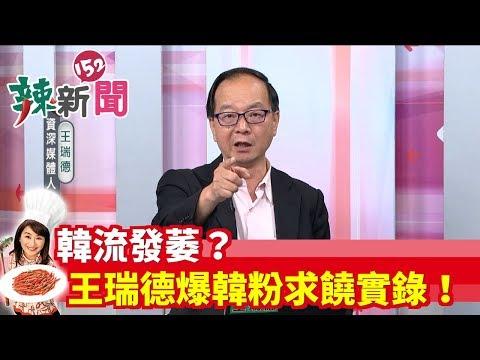 【辣新聞 搶先看】韓流發萎? 王瑞德爆韓粉求饒實錄!  2019.07.12
