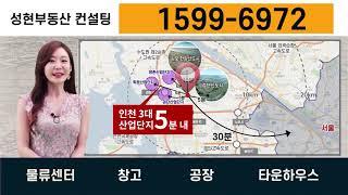 인천 왕길 창고부지, 공장부지 매각!!, 물류센터, 창…