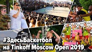 Программа Здесь Баскетбол на Tinkoff Moscow Open 2019