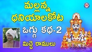 Gambar cover Mallanna Dhaniyala Kota Oggu katha Part 2/3 By Midde Ramulu || Telengana Folks