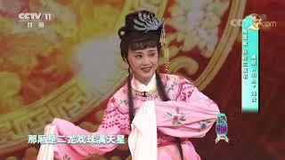 [梨园闯关我挂帅]越剧《追鱼》选段 演唱:陶慧敏 程桂兰  CCTV戏曲