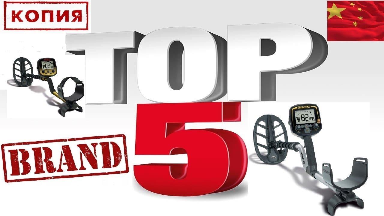 ТОП 5 лучших китайских копий профессиональных металлоискателей!