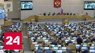 Госдума одобрила в первом чтении повышение МРОТ до прожиточного минимума - Россия 24