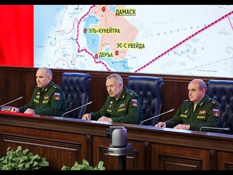 Брифинг Минобороны РФ о принципах создания зон деэскалации на территории Сирии