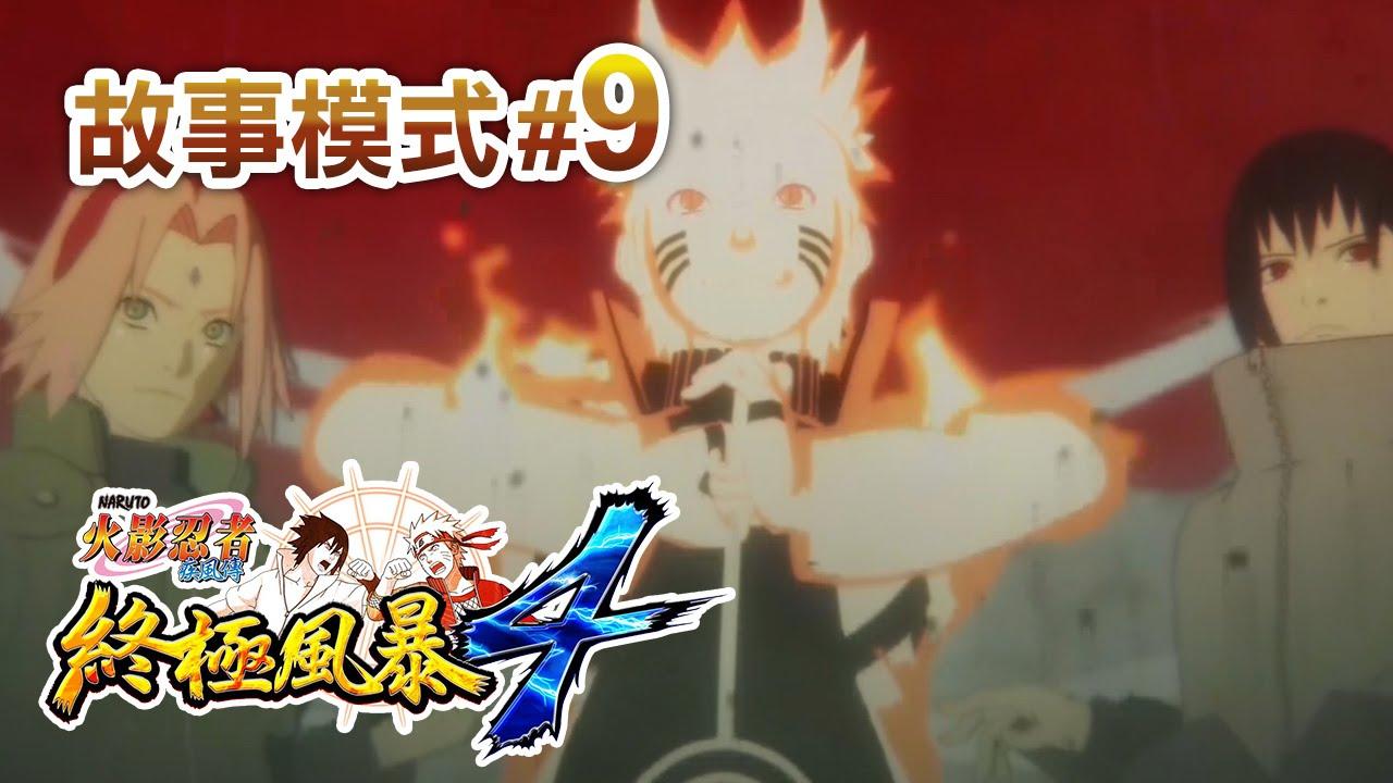 #09 第七班再度集結 -- 火影忍者疾風傳 終極風暴4 [故事模式] PS4 - YouTube