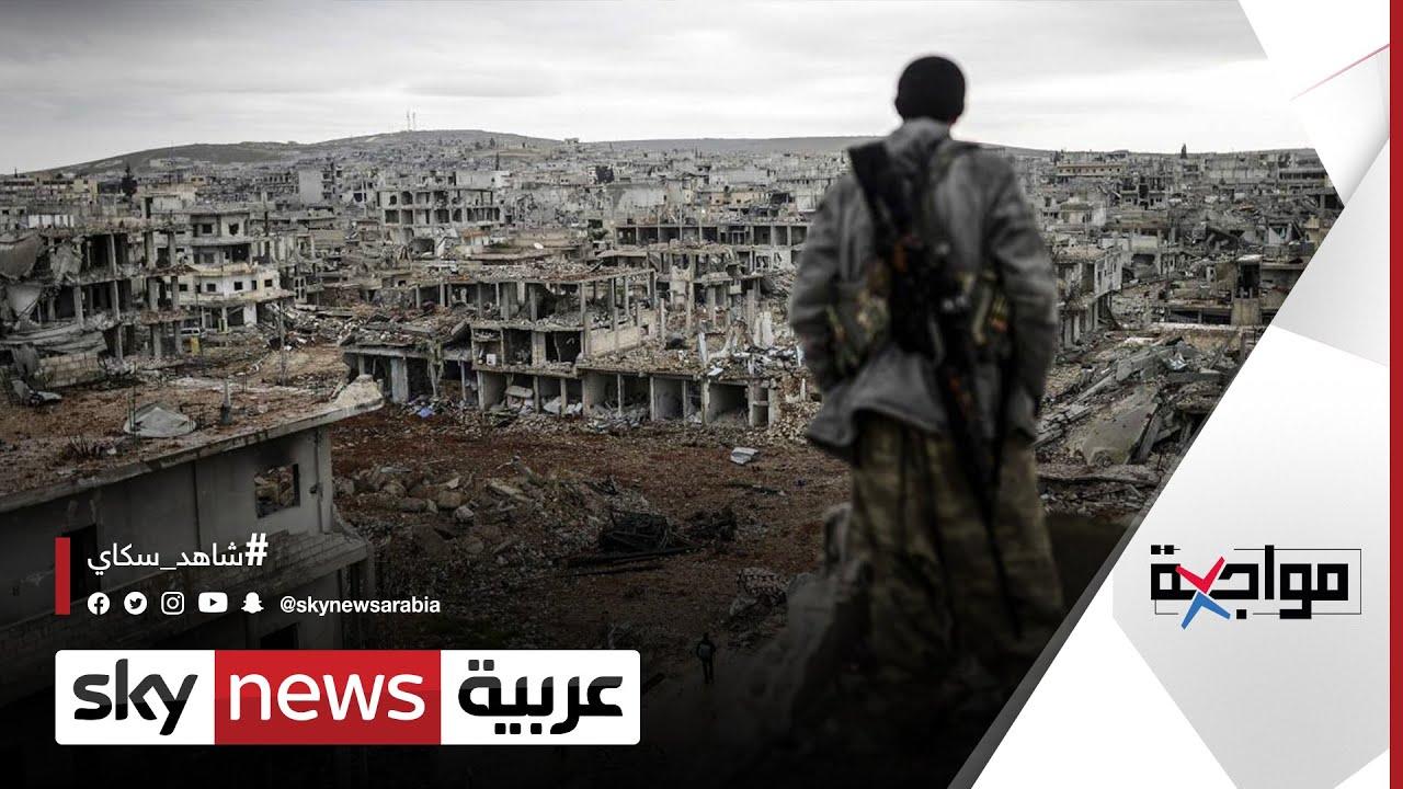 كيف يقيّم المبعوث الأميركي السابق الخاص بسوريا جيمس جيفري تعاطي واشنطن مع الأزمة السورية | #مواجهة  - نشر قبل 3 ساعة