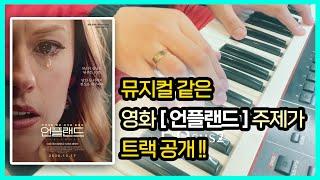 [  내.트.소 ] '언플랜드' 트랙 공개 / 뮤지컬 …