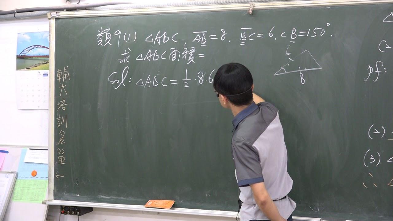 B3---1--3---類題9(1)---已知SAS求三角形的面積 - YouTube