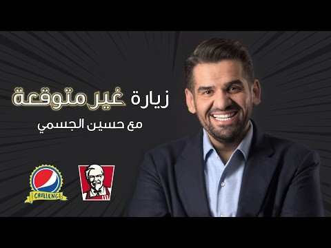 ����� ������� KFC & Pepsi: Surprise visit with Hussain Al Jassmi - ����� ��� ������ �� ���� ������