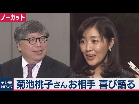 菊池桃子さん再婚相手の経産省局長が喜び語る【ノーカット】