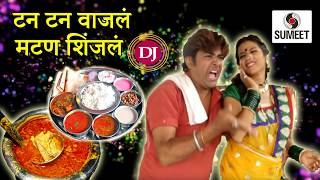 Tan Tan Vajala Mutton Shijala | DJ | Sumeet Music | Roadshow song 2016