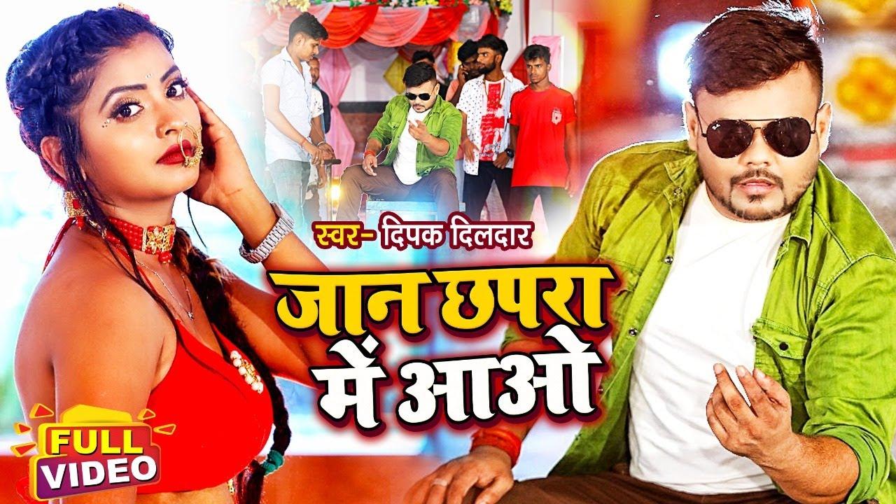 #Video | जान छपरा में आओ | #Deepak Dildar , #Shilpi Raj | Jaan Chapra Me Aao | Superhit Song 2021