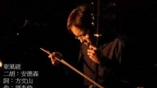 東風破  二胡 Dong Feng Po (Jay Chou) Erhu cover Mp3