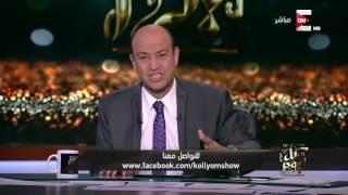 كل يوم - عمرو اديب: الأكيد ان الدولار انهاردة عمال ينزل لكن نزل لكام ؟ محبش أفتي