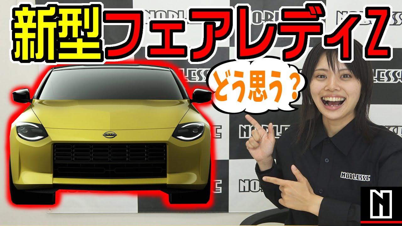 【新型フェアレディZ】待望のスポーツカー|どう思う?