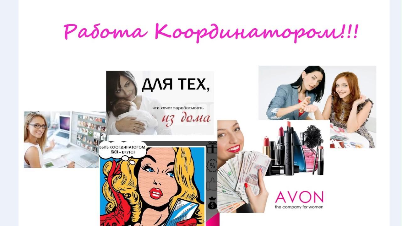Avon сайт координаторов профессиональная косметика magiray купить