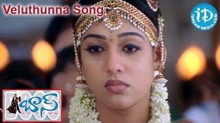 Veluthunna Song 2 - Boss Movie Songs - Nagarjuna - Nayantara - Poonam Bajwa - Shriya