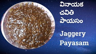 Vinayaka Chavithi Payasam | Paasham | Noodle Sweet with English sub titles