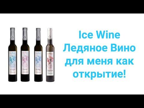 Ice Wine FANAGORIA. Riesling 2018. Ледяное Вино дегустация.