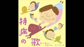 仲本工事「持病の歌~ぼくには夢がある 希望がある~」 2013年7月3日発...