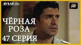 Чёрная роза 47 эпизод (Русский субтитр)