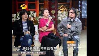"""高晓松追忆无悔青春 自曝与老狼是""""一对"""" - 湖南卫视天天向上"""